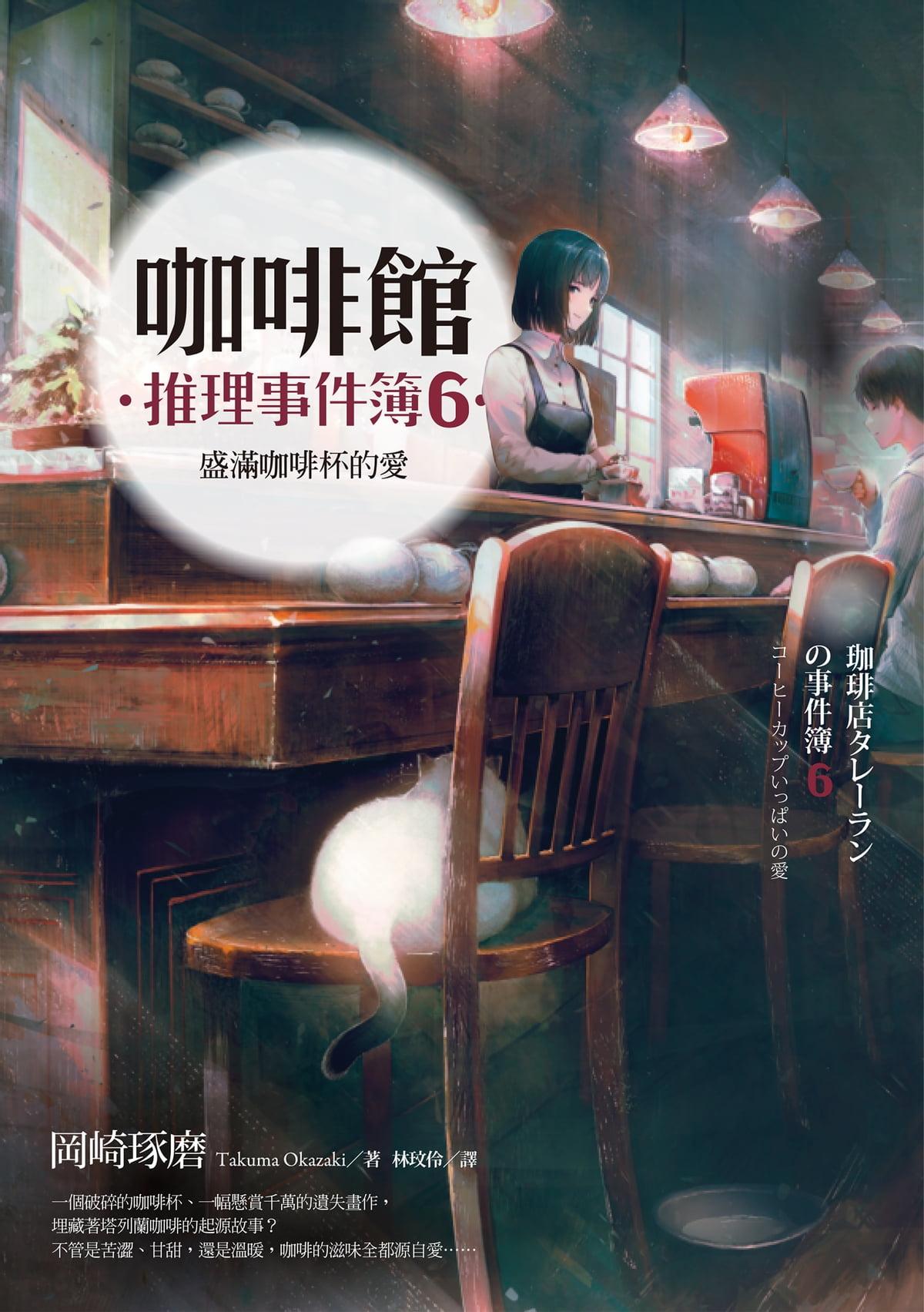 咖啡館推理事件簿6:盛滿咖啡杯的愛 電子書,分類依據 岡崎琢磨(Takuma Okazaki) - 3119863448501 | Rakuten Kobo 臺灣