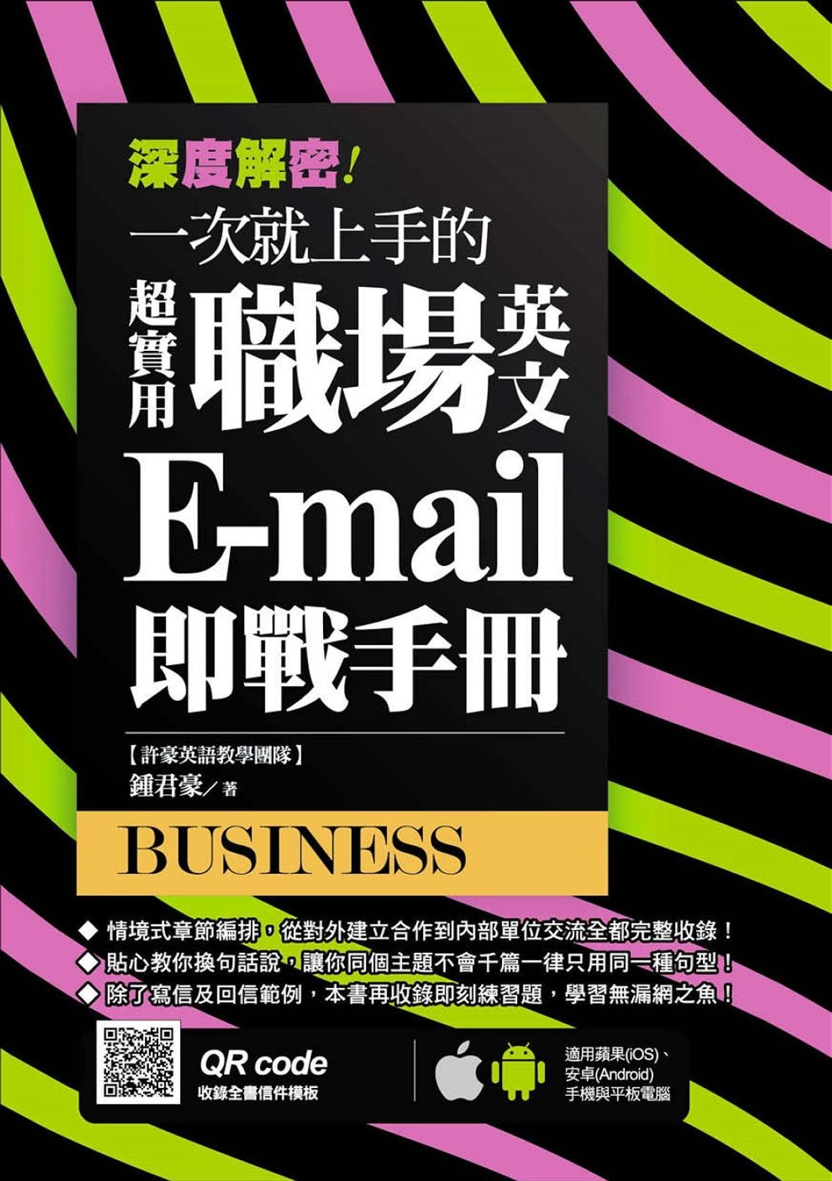 深度解密!一次就上手的超實用職場英文 E-mail 即戰手冊 電子書,分類依據 鍾君豪 - 7362578904958 | Rakuten Kobo 香港