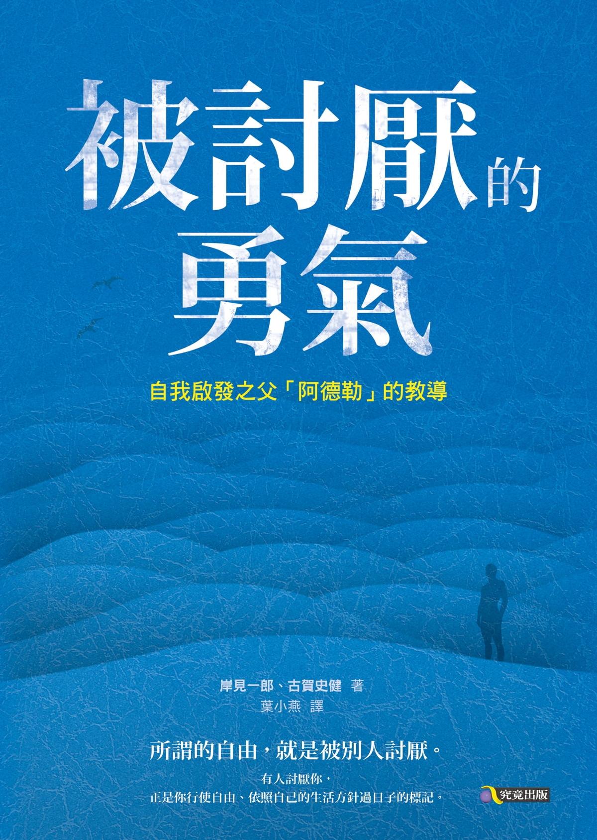 被討厭的勇氣:自我啟發之父「阿德勒」的教導 電子書,分類依據 岸見一郎 - 3219861371955   Rakuten Kobo