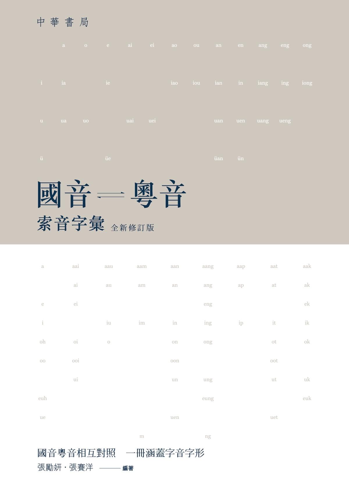 國音粵音索音字彙 電子書,分類依據 張勵妍 - 7358888340606 | Rakuten Kobo 臺灣