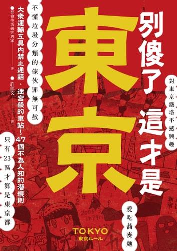 別傻了 這才是東京 電子書,分類依據 都會生活研究專案 - 3079869217117 | Rakuten Kobo 臺灣