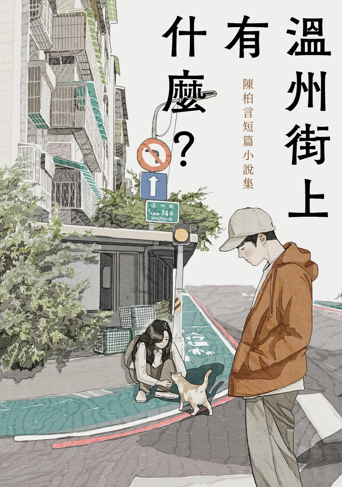 溫州街上有什麼?:陳柏言短篇小說集 電子書,分類依據 陳柏言 - 3079863598542 | Rakuten Kobo 臺灣