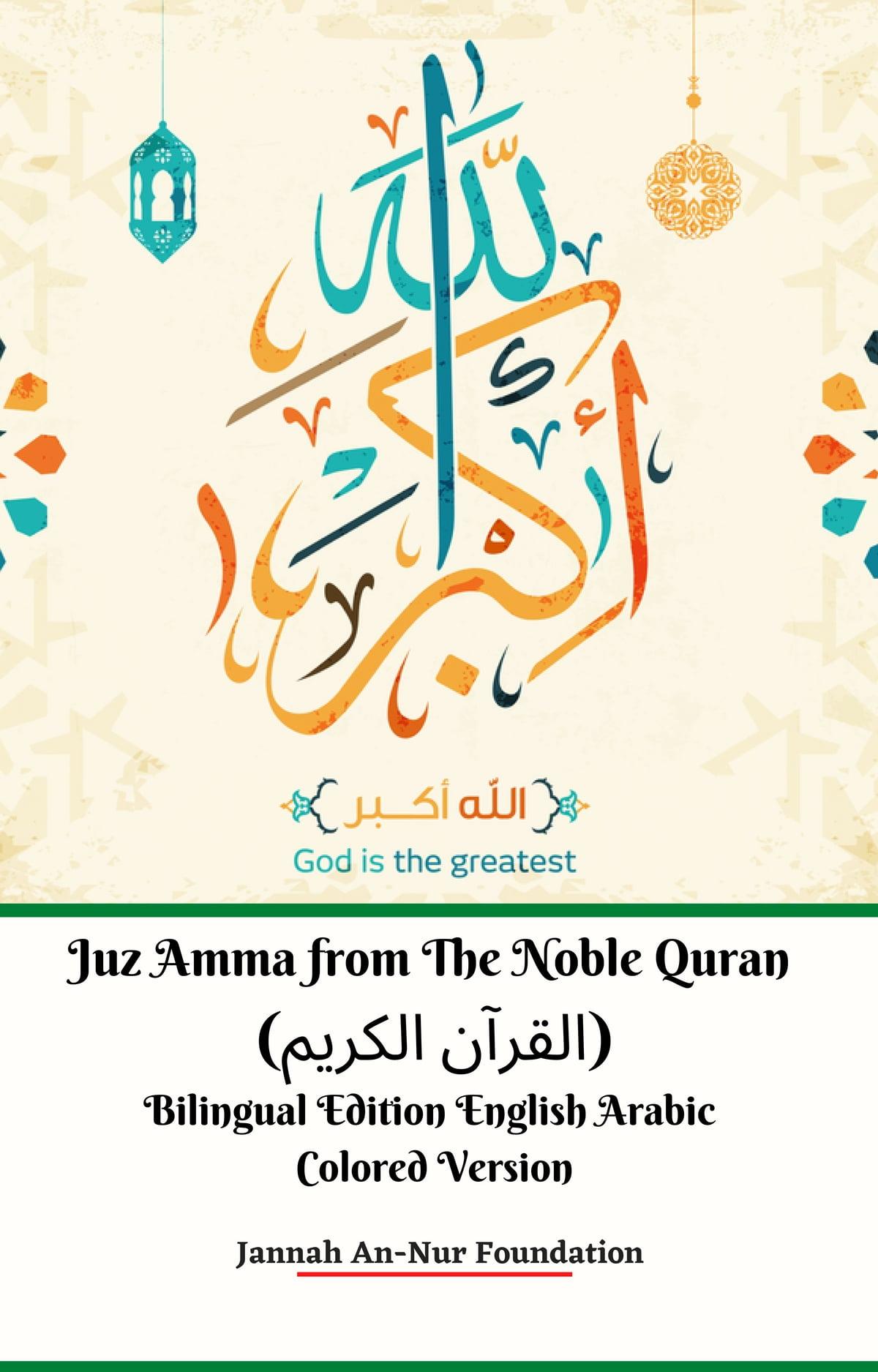 Juz Amma From The Noble Quran Bilingual