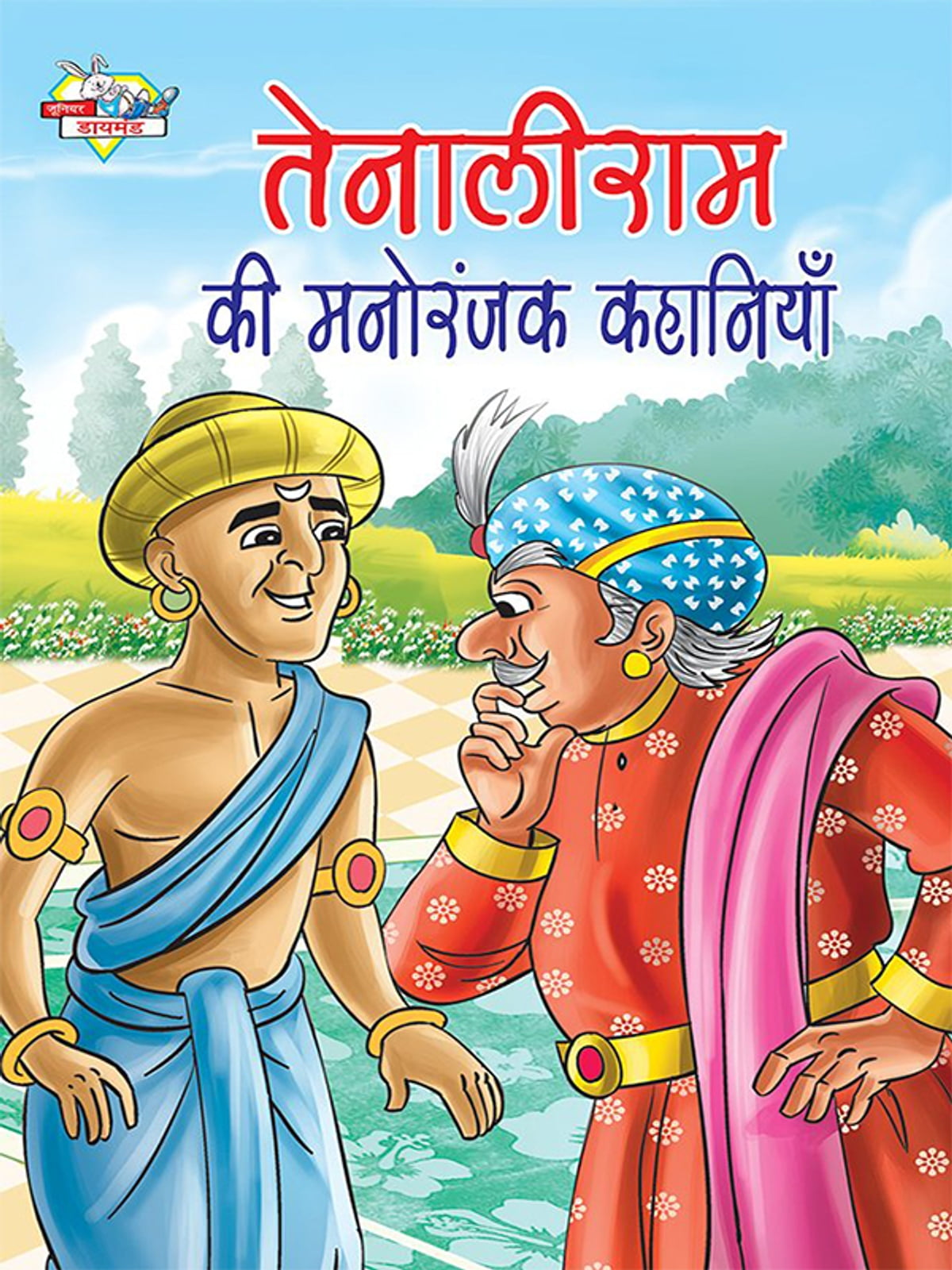 Treasure Of Stories Library Kendriya Vidyalaya Fort
