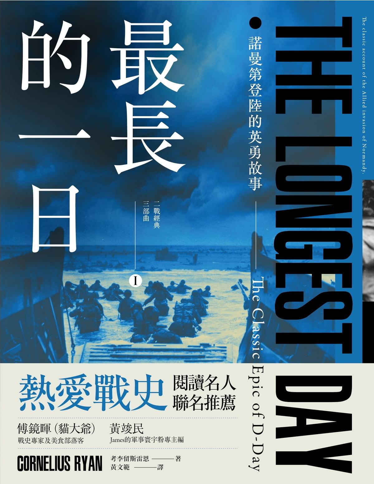 最長的一日:諾曼第登陸的英勇故事 電子書,分類依據 考李留斯雷恩 - 3069869838260   Rakuten Kobo 香港