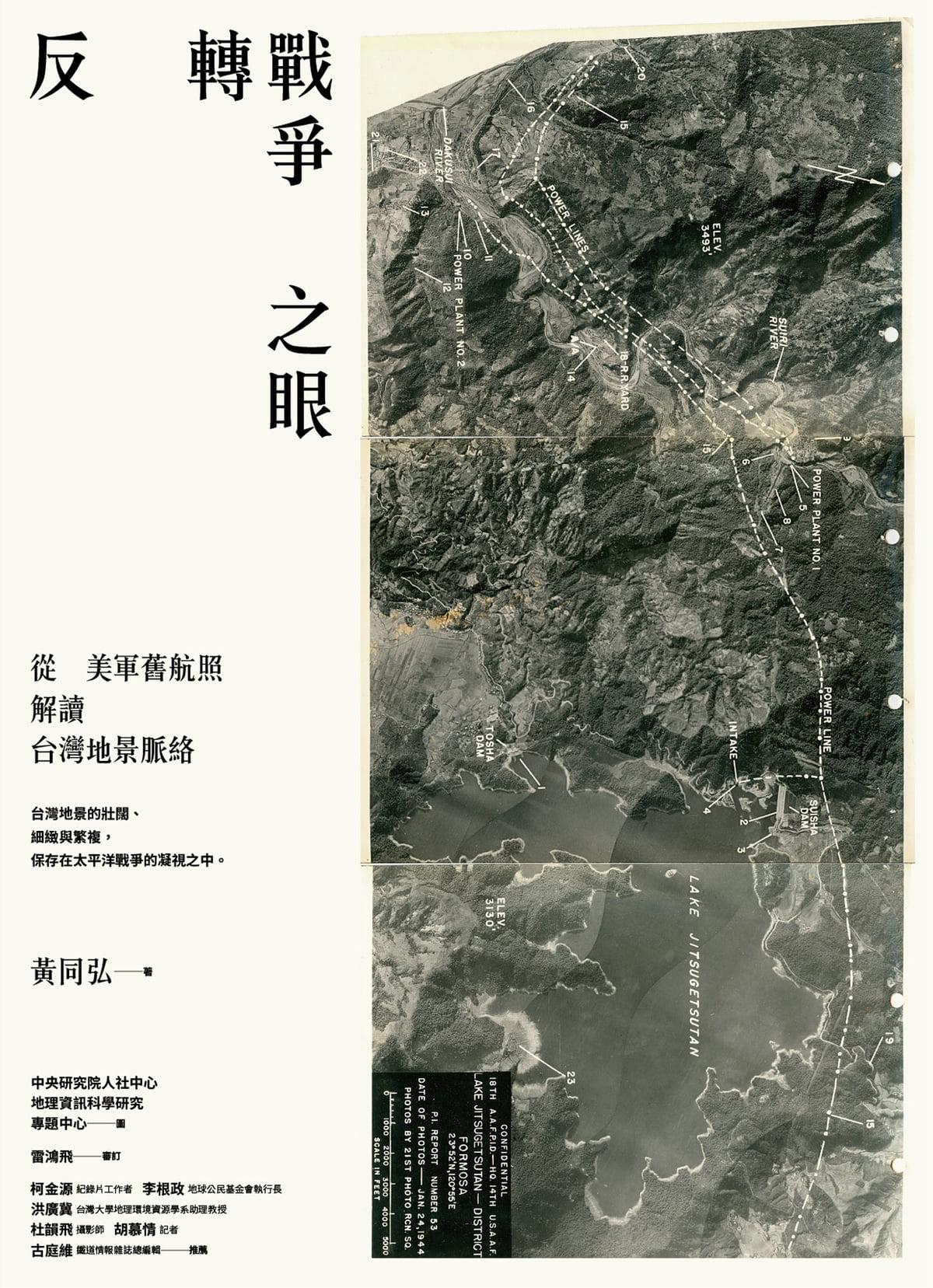 反轉戰爭之眼:從美軍舊航照解讀臺灣地景脈絡 電子書,分類依據 黃同弘 - 7283869465779   Rakuten Kobo