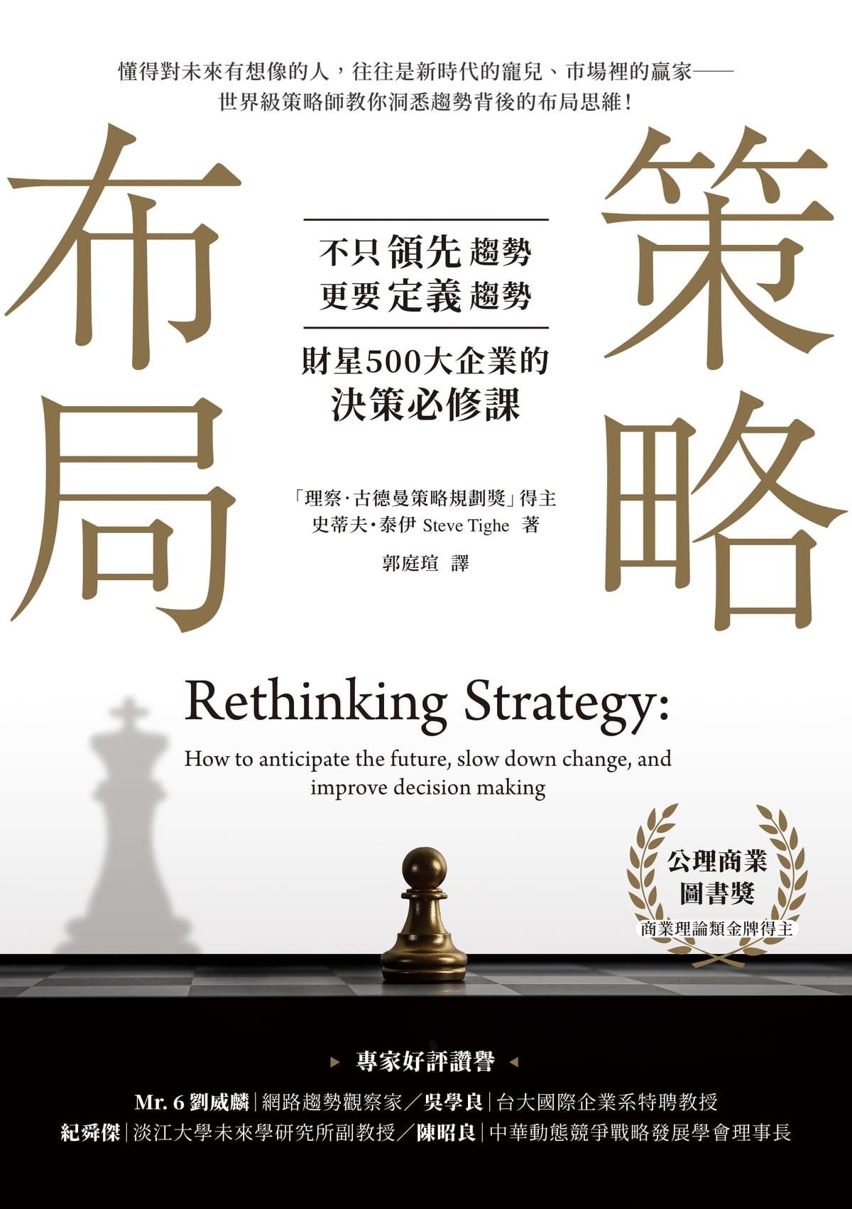 策略布局:不只領先趨勢,更要定義趨勢,財星500大企業的決策必修課 電子書,分類依據 史蒂夫・泰伊 ...