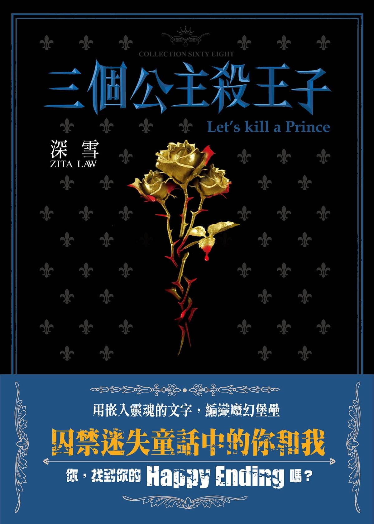 三個公主殺王子 電子書,分類依據 深雪 - 7397888276011 | Rakuten Kobo 臺灣