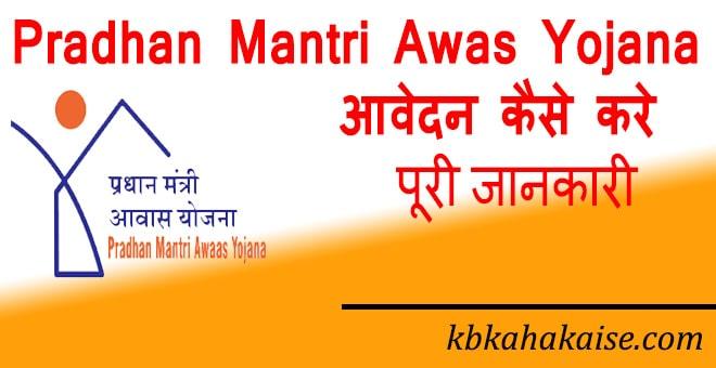 Pradhan-Mantri-Awaas-Yojana