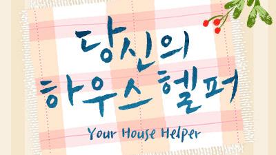 ผลการค้นหารูปภาพสำหรับ your house helper korean drama poster