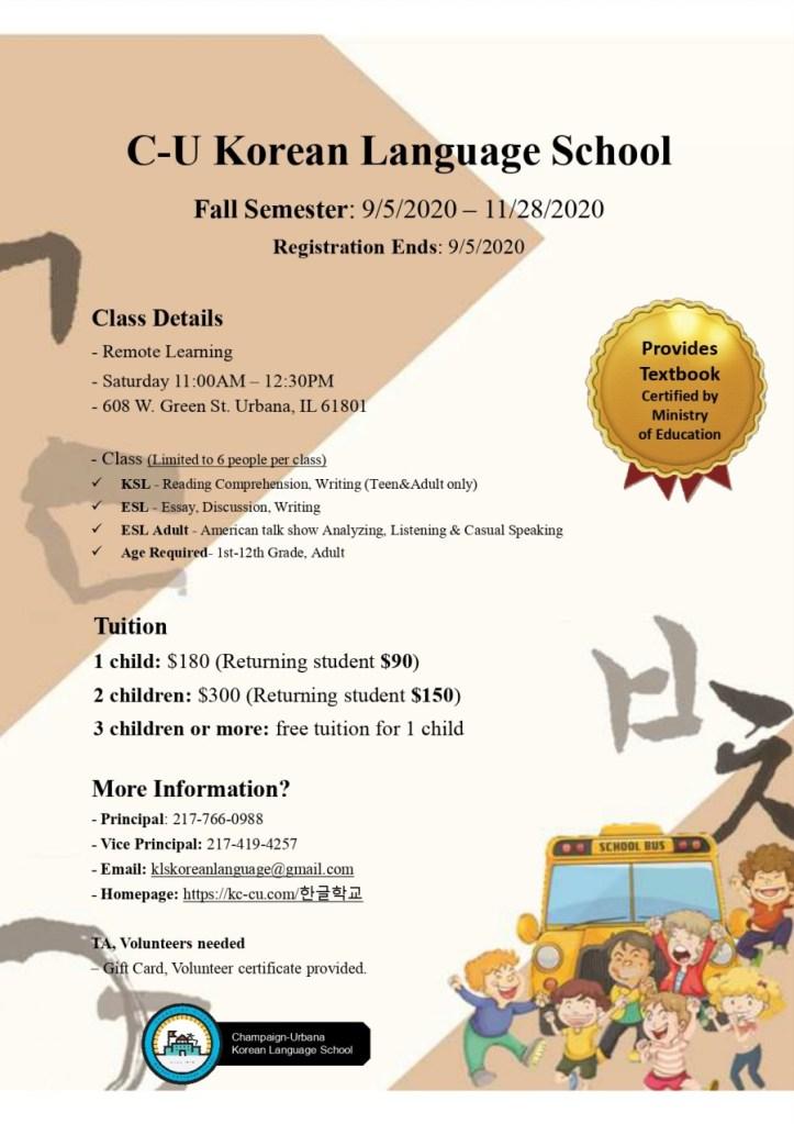 한글학교2020fall_page-0001