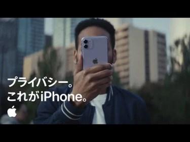 【ニュース】「プライバシー。これがiPhone。 ― 共有すべきでないこと」の動画を配信