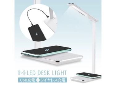【セールニュース】ワイヤレス充電器・USBポート付の多機能でコンパクトなLEDデスクライト『CIO-QIDESKLED』が、2,980円のセール