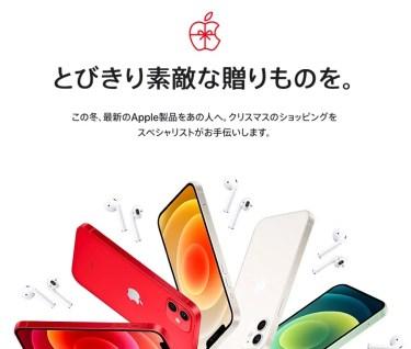 【ニュース】「とびきり素敵な贈りものを。」、Appleがクリスマスのショッピングの特集ページを公開