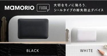 【新商品】シンプルになった第二世代シール型紛失防止デバイス「MAMORIO FUDA(フューダ)」が発売