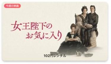 【今週の映画】「女王陛下のお気に入り (字幕/吹替)」AppleTV