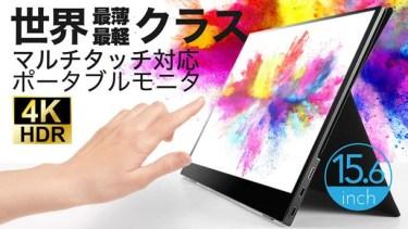 【新商品】15.6インチでもたったの648gの4K高画質&高精細ディスプレイ  世界最薄最軽レベルポータブル液晶モニター【Better Digi Xcreen2go U15HT】が発売