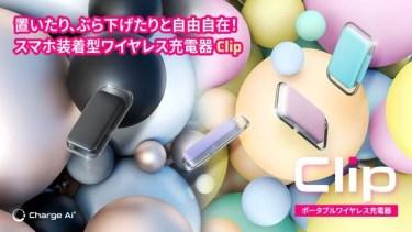 【クラウドファンディング】スライド式スマホ装着型ワイヤレス充電器【Clip】が、クラウドファンディング実施中