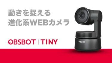 【クラウドファンディング】自動追跡できるウェブカメラ 「OBSBOT Tiny(オブスボット タイニー)」がクラウドファンディング中