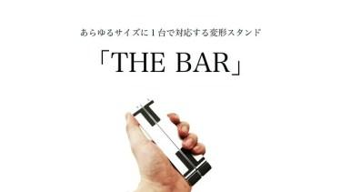 【クラウドファンディング】あらゆるサイズに1台で対応する変形スタンド「THE BAR」がクラウドファンディング中