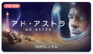 【今週の映画】「アド・アストラ (字幕/吹替)」AppleTV