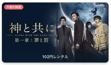 【今週の映画】「神と共に 第1章:罪と罰 (字幕/吹替)」AppleTV