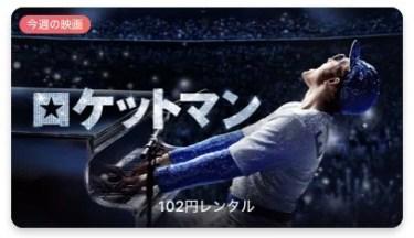 【今週の映画】「ロケットマン (字幕/吹替)」AppleTV
