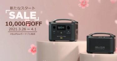 【セールニュース】EcoFlow RIVER Pro ポータブル電源がセール実施中