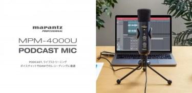 【新商品】 MARANTZ PROFESSIONAL の最新PODCASTマイク「MPM-4000UJ」が発売
