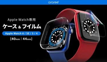 【新商品】つけているのを忘れるほどの一体感、Apple Watchクリアケース「Nu:kin(ヌーキン)」が発売