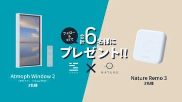【ニュース】Atmoph Window 2とNature Remo 3が6名様に当たるキャンペーンを実施