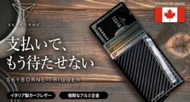 【クラウドファンディング】カード払いを圧倒的に速くする新時代かつ一生もののコンパクト カードケースSKYBORNE「Trigger」が、クラウドファンディング中