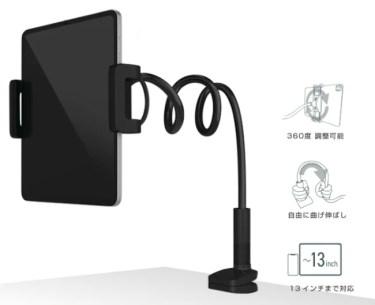 【新商品】デスクやベッドに固定しハンズフリーのラクラク視聴を可能にできるタブレット・スマホ用「くねくねアームホルダー」を発売が発売