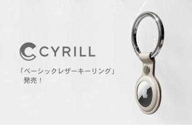 【新商品】Apple AirTag 「ベーシックレザーキーリング」が発売