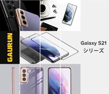 【新商品】Galaxy S21シリーズのガラスフィルムが、GAURUN(ガウラン)より発売