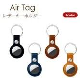 【新商品】Apple AirTag専用 レザーキーホルダーが発売