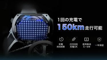 【クラウドファンディング】一度の充電で150㎞走行可能の驚異のロングアシストを実現した電動アシスト自転車「One-Week 150」がクラウドファンディング中