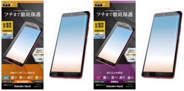 【新商品】Rakuten Hand 液晶保護フィルム・ガラスが発売