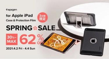 【セールニュース】iPad用アクセサリーを対象とした最大62%offの3日間限定のスプリングセールが実施中