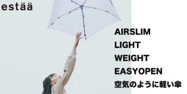 【新商品】楽々開閉タイプでは業界最軽量の75gの空気のように軽い折りたたみ傘が発売