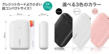【新商品】かわいいクレジットカードサイズのUSB-A&C 2ポート搭載PD対応10000mAh モバイルバッテリー「Basix Mini 20W」が発売