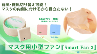 【クラウドファンディング】付けているのが目立たない マスク用小型ファン「Smart Fan2」がクラウドファンディング中