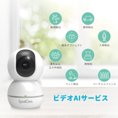 【新商品】自動で人間を追尾できるモニタリングカメラ「SpotCam Eva 2」 が発売