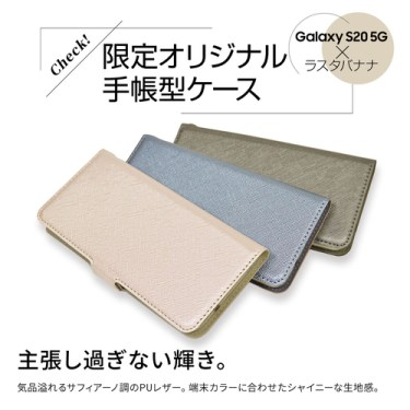【新商品】生地・デザイン・カラーひとつひとつにこだわった【Galaxy S20 5G】手帳ケースが発売