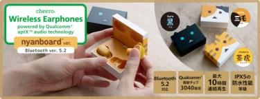 【新商品】「にゃんぼー」をモチーフにした完全ワイヤレスイヤホンcheero nyanboard Wireless Earphonesが発売