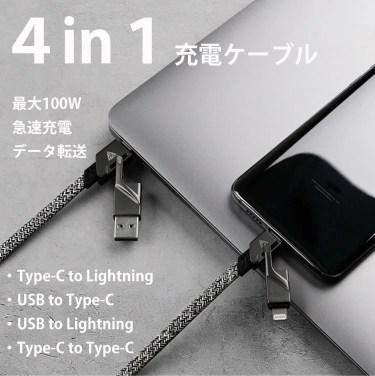 【クラウドファンディング】最大100W 4in1充電ケーブル『TEGIC Steelix/Steelix Pro』 がクラウドファンディング中