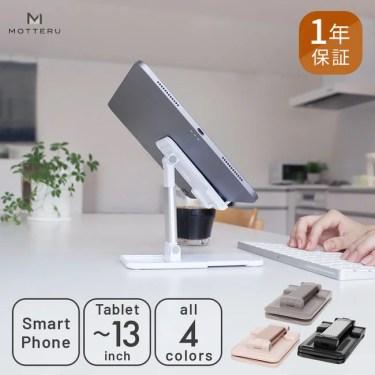 【新商品】調節可能なスライド可動式スタンド「MOT-SPSTD05」の新色が発売