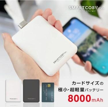 【セールニュース】超軽量・超コンパクト設計 実用的な8000mAh搭載 モバイルバッテリー SMARTCOBY Lite『SMCL8000』の期間限定セールを開催