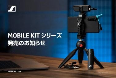 【新商品】スマートフォン用のマイクにクランプと三脚をセット「Mobile Kitシリーズ」が発売