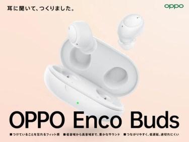 【新商品】完全ワイヤレスイヤホン「OPPO Enco Buds」が発売